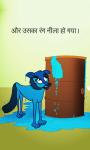 Hindi Kids Story Chatur Siyar  screenshot 2/3