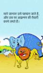Hindi Kids Story Chatur Siyar  screenshot 3/3