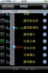 i- Bus Taipei Pro screenshot 1/1