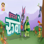 Hindi Kids Story Shararti Rubo screenshot 1/2