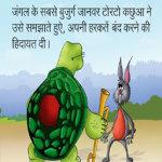 Hindi Kids Story Shararti Rubo screenshot 2/2