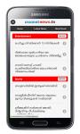 Malayalam Asianet News Live screenshot 1/3