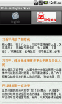 Chinese English News screenshot 1/5