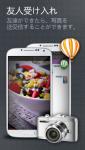 Japanese Chat line screenshot 4/6