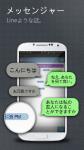 Japanese Chat line screenshot 5/6