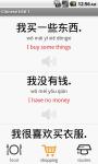 Chinese HSK 1 lite screenshot 4/6