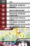 - Hong Kong Sports Map screenshot 1/1