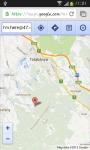 My useful GPS screenshot 4/4