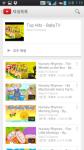 Kids Songs English screenshot 5/5