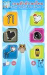 Thai Alphabet Game F screenshot 1/6