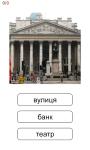 Learn and play Ukrainian free screenshot 5/6