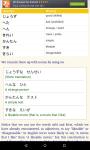 Speak Japanese in 46 Days screenshot 2/2