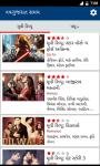 Gujarati News NavGujarat Samay screenshot 3/6