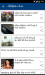 Gujarati News NavGujarat Samay screenshot 6/6