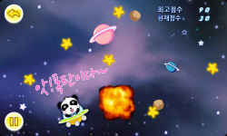 Space Panda korean screenshot 1/5