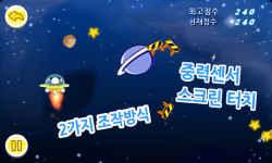 Space Panda korean screenshot 2/5