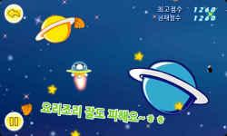 Space Panda korean screenshot 4/5