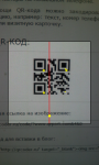 Qr code Port -  storing of usefull information screenshot 3/3