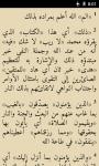 Koran screenshot 5/6