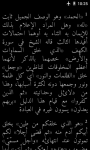 Koran screenshot 6/6