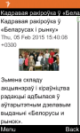 RFE/RL Belarusian for Java Phones screenshot 4/6