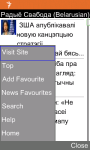 RFE/RL Belarusian for Java Phones screenshot 6/6