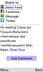 RFE/RL Belarusian for Java Phones screenshot 5/6