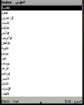 Holly Quran القرآن الكريم screenshot 2/5