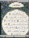 Holly Quran القرآن الكريم screenshot 3/5