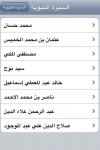 Al-Seerah screenshot 1/1