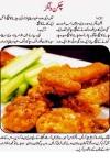 Chicken Recipes In urdu screenshot 1/3
