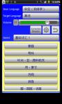 LinguaRoid screenshot 2/6