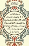 Sourat Al-Bakara HQTouch screenshot 1/1