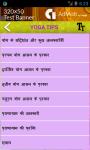 Yoga_Tips screenshot 2/4