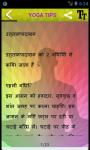 Yoga_Tips screenshot 4/4
