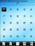 HNHSoft Talking Chinese Lesson 4 screenshot 1/1