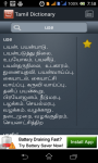 Tamil Dictionary Free screenshot 3/5