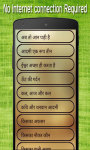 Hindi Story screenshot 3/5