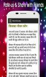 Hindi Story screenshot 4/5