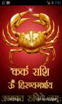 Rashi Mantra Live Wallpaper screenshot 1/3