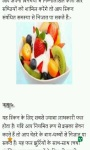 Health Tip in Hindi screenshot 2/2