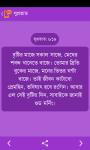 BangaliSMS screenshot 2/3