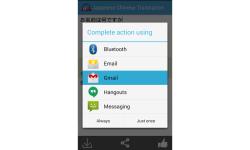 Japanese to Chinese Translator screenshot 1/6