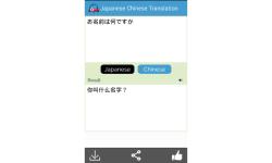 Japanese to Chinese Translator screenshot 3/6