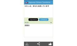 Japanese to Chinese Translator screenshot 5/6
