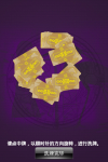 1Tarot Hexagram Spread screenshot 3/4