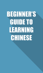 A BEGINNER'S GUIDE TO LEARNING CHINESE screenshot 1/4