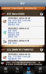 iCarBao screenshot 3/6