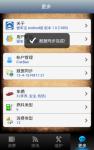iCarBao screenshot 4/6