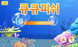 Save The Fishes-korean  screenshot 1/5